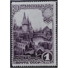 1947, сентябрь. Почтовая марка СССР. 800-летие Москвы. Старая Москва. 1 рубль