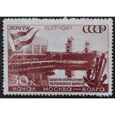 1947, сентябрь. Почтовая марка СССР. 10-летие канала имени Москвы. Башни Яхромского шлюза. 30 копеек