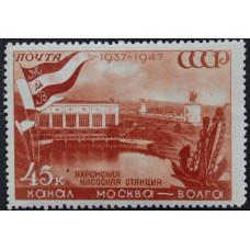 1947, сентябрь. Почтовая марка СССР. 10-летие канала имени Москвы. Яхромская насосная станция. 45 копеек