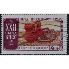 1961, сентябрь-октябрь. XXII съезд Коммунистической партии Советского Союза (17-31/Х).
