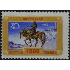 1958, октябрь. Почтовая марка СССР. 1500 лет Тбилиси. 40 копеек