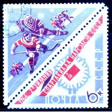 1966 Март СССР Хоккеисты 6 копеек