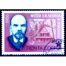 1986 Апрель СССР Музей В.И.Ленина в Поронине 5 копеек