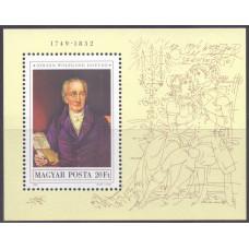 1982, декабрь. Сувенирный лист Венгрии. 150 лет со дня смерти Иоганна Вольфганг фон Гете