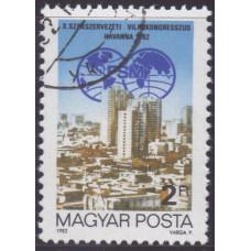 1982, февраль. Почтовая марка Венгрии. 10-й Международный профсоюзный конгресс. 2 форинт