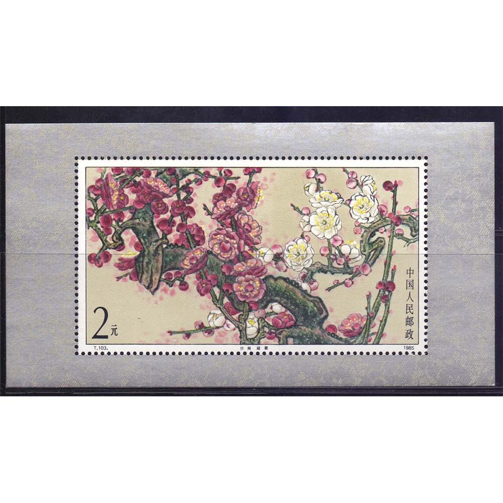 1985 Апрель Китай Цветы 2 юаня