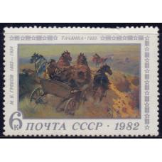 1982 Июнь СССР 100 лет со Дня Рождения М.Б.Грекова 6 копеек
