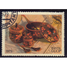 1979 Июнь СССР Хохломская Роспись 3 копейки