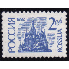 1992 Апрель Россия Стандартный Выпуск 2 рубля