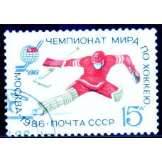1986 Апрель СССР Чемпионат Мира и Европы по Хоккею с Шайбой 15 копеек