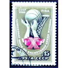 1986 Август СССР Х Чемпионат Мира по Баскетболу Среди Женщин 15 копеек