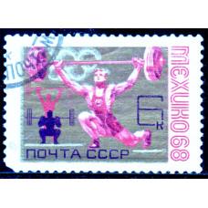 1968 Июль СССР Тяжелая Атлетика 6 копеек