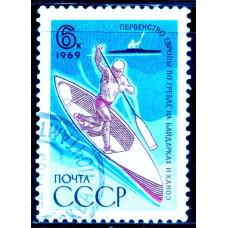 1969 Июль СССР Гребля 6 копеек