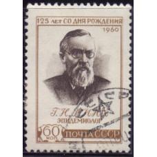 1960, август. Почтовая марка СССР. 125-летие со дня рождения Г.Н. Минха. 60 коп.