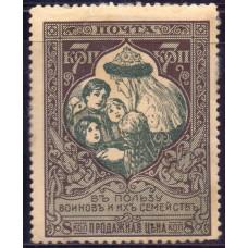 1914 Ноябрь Российская Империя Боярыня с Детьми 7 копеек