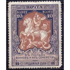 1914 Ноябрь Российская Империя Святой Георгий Победоносец 10 копеек