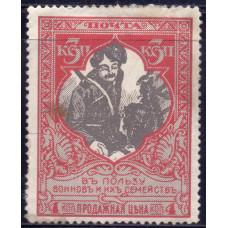 1914 Ноябрь Российская Империя Казак 3 копейки