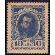 1913 Январь Российская Империя Николай II 10 копеек