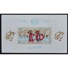 1966, июль. Сувенирный лист ОАР (Египет). 14 лет революции