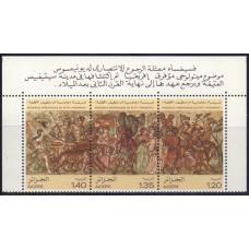 1980, февраль. Сувенирный лист Алжира. Мозаика Дионис, Сетиф