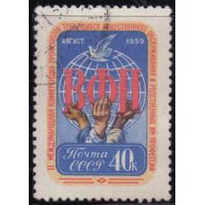 1959, август. Почтовая марка СССР. II Международная конференция профсоюзов. 40 коп.