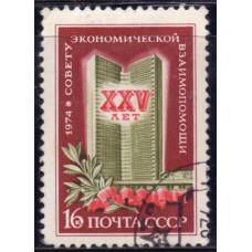 1974 Январь СССР 25-летие Совета Экономической Взаимопомощи 16 копеек