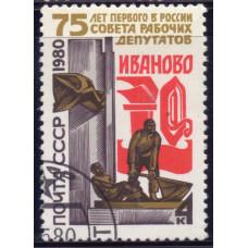 1980 Май СССР 75-летие Первого в России Совета Рабочих Депутатов 4 копейки