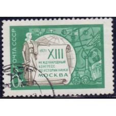 1971 Июнь СССР XIII Международный Конгресс по Истории Науки 6 копеек