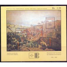 1982, июль. Сувенирный лист Венесуэлы. The 200th Anniversary of the Birth of Simon Bolivar
