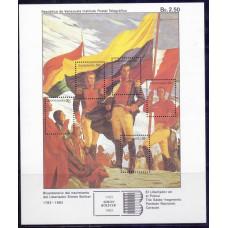 1983, июль. Сувенирный лист Венесуэлы. The 200th Anniversary of the Birth of Simon Bolivar