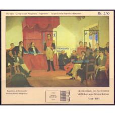 1980, июль. Сувенирный лист Венесуэлы. The 200th Anniversary of the Birth of Simon Bolivar