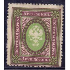 1917-1919 Российская Империя Герб Почтового Ведомства 3 рубля 50 копеек