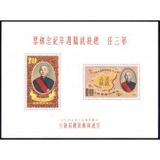 1961 Май Тайвань 1-я Годовщина Третьей Инаугурации Чан Кайши