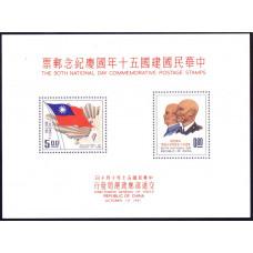 1961 Октябрь Тайвань 50-й Национальный День КНР