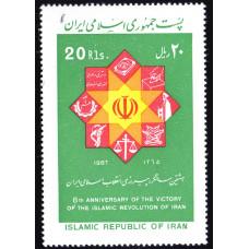 1987 Февраль Иран 8-я Годовщина Исламской Революции 20 риалов