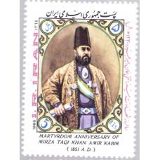 1986 Январь Иран 135 лет со Дня Смерти Мирзы Хана Амира Кабира 5 риалов
