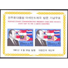 1981 Июнь Южная Корея Президентский Визит в Страны ASEAN 40 Вон