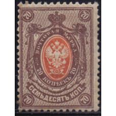 1908. Почтовая марка Российской Империи. Восемнадцатый стандартный выпуск. 70 коп.