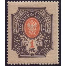 1908. Почтовая марка Российской Империи. Восемнадцатый стандартный выпуск. 1 руб.