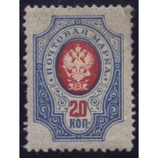 1908. Почтовая марка Российской Империи. Восемнадцатый стандартный выпуск. 20 коп.