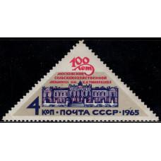 1965, октябрь. 100-летие Московской сельскохозяйственой академии имени К.А.Тимирязева