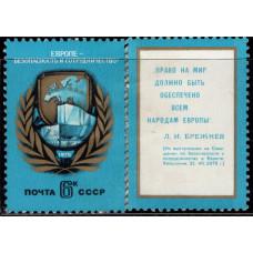 1975, август. Почтовая марка СССР (сцепка). Европейская конференция по безопасности и сотрудничеству. 6 коп.