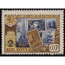1961, август. СССР. 40 лет первой советской марке. 2 коп.