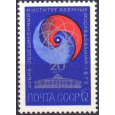 1976, март. 20-летие Объединенного Института ядерных исследований в Дубне
