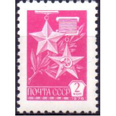 1976, август-декабрь. 12 Стандартный выпуск