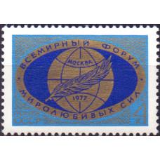 1977, январь. Всемирный форум миролюбивых сил