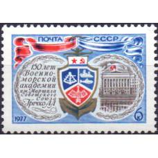 1977, февраль. 150-летие Военно-морской Академии