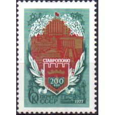 1977, август. 200-летие Ставрополя