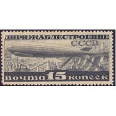 1931. Дирижаблестроение. Почтовая марка СССР. 15 копеек.