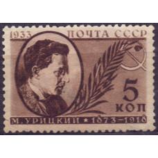 1933. М. Урицкий, 1873-1918. Почтовая марка СССР. 5 копеек.